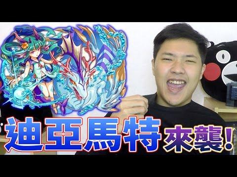 【Crash Fever】巫師級「迪亞馬特」來襲!