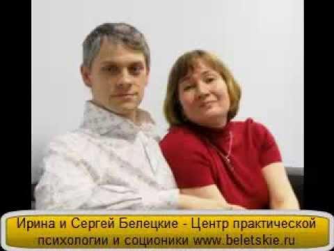 Ирина и Сергей Белецкие - Центр практической психологии и соционики
