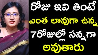 7 Days Diet Plan Weight Loss | Diet plan To Lose Weight Fast In Telugu | Weight Loss Tips In Telugu