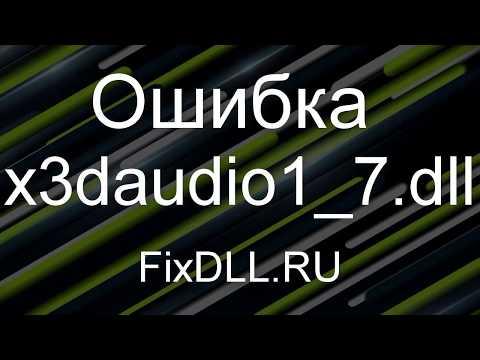 X3DAUDIO1 7. DLL скачать