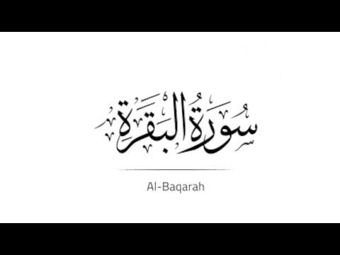 Memorizing Surah Al Baqarah 1-5 with tajweed