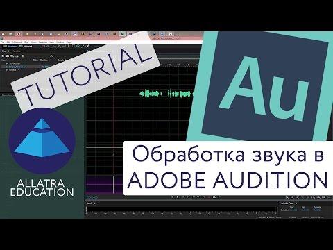 Обработка звука в программе Adobe Audition / Audio signal processing in Adobe Audition