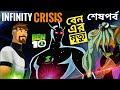 শেষপর্ব ০১  Ben10 Last Episode   Infinity Crisis In Bangla (Ben10 Death) 2019