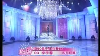 李宇春 Li Yuchun Chris Lee 2005超女比赛特辑DVD(一)