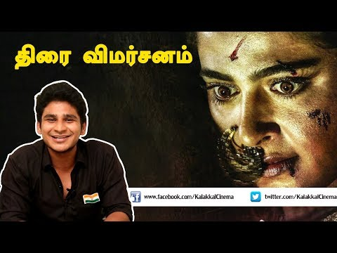 Bhaagamathie Movie Review | Tamil Review |  Response |  Anushka |  kalakkal cinema | Thriller Movie