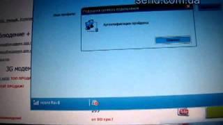 Мобильный интернет Intertelecom EV-DO Rev B