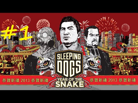 SleepingDog year of the snake ตอนที่ 1  : ปีใหม่มาแล้ว