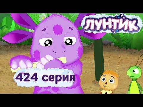 мультфильм лунтик смотреть онлайн в хорошем качестве: