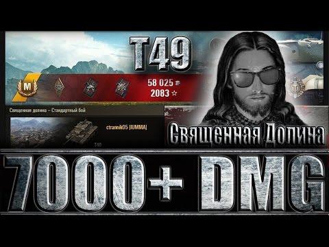 Т49 ВОТ КАК ИГРАТЬ 7K+ DMG. Священная долина - лучший бой T49 World of Tanks.