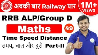 5:00 PM RRB ALP/GroupD | Maths by Sahil Sir | Time Speed Distance Part-II | Day #49