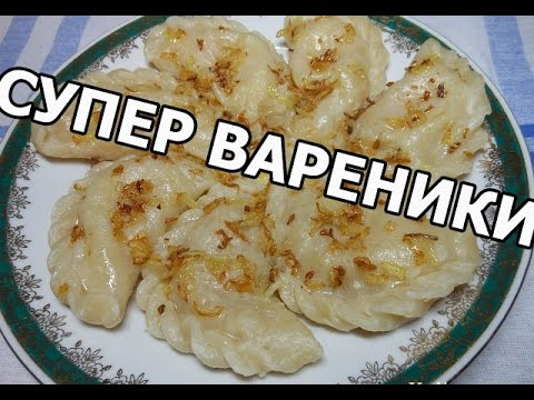 Как приготовить вареники с картошкой. Супер рецепт!