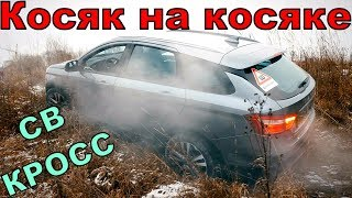 Купил ВЕСТА СВ КРОСС - разочарование за 816900!