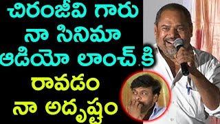R Narayana Murthy About Chiru @MarketLoPrajaswamyam Audio Launch | #TeluguNews