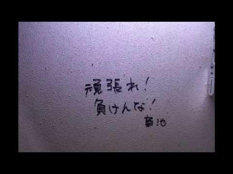 合宿所竣工式放映ビデオ②