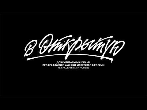 «В открытую»   Документальный фильм   2017