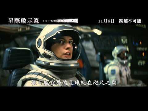 星際啟示錄 (Interstellar)電影預告