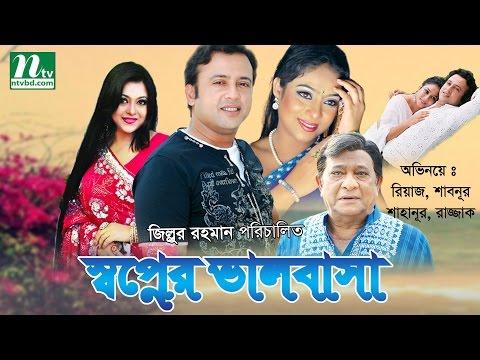 Popular Bangla Movie: Swapner Bhalobasa | Riaz, Shabnur & Shahnur