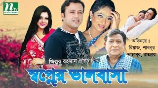 Download Popular Bangla Movie: Swapner Bhalobasa | Riaz, Shabnur & Shahnur 3Gp Mp4