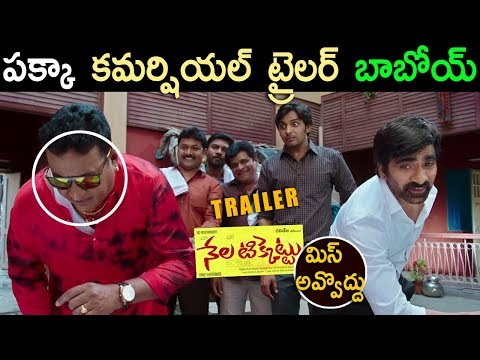 Raviteja's Nela Ticket Theatrical Trailer Official HD || Latest Telugu Movie 2018 - Malavika Sharma