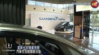 賞車新體驗Luxgen汽車生活館