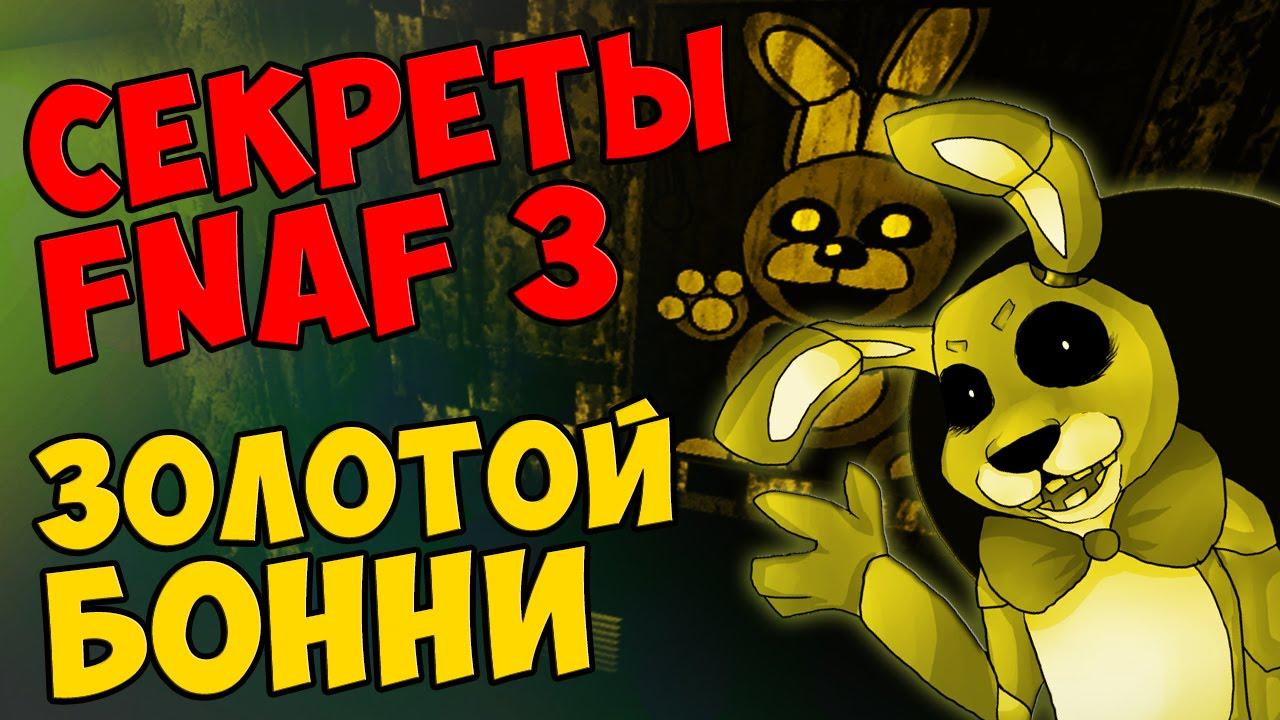 ЗОЛОТОЙ БОННИ?! - Секреты FNAF #9 - YouTube