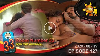 Room Number 33 | Episode 127 | 2020-08-19