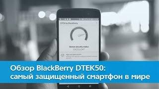 Обзор BlackBerry DTEK50.