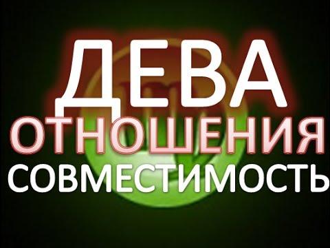 дева  совместимость 2014. отношения для знака  дева  на 2014 . совместимость