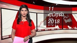 BBC Tamil TV News Bulletin 11/04/18 பிபிசி தமிழ் தொலைக்காட்சி செய்தியறிக்கை 11/04/18