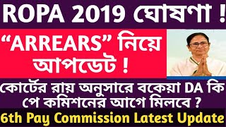 ropa 2019 | pay commission arrears | da | ma | hra| pay commission latest updates wb