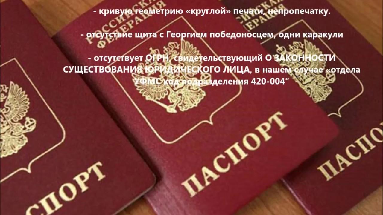 Для подачи загранпаспорта