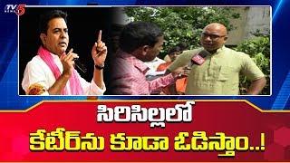 సిరిసిల్లలో కేటీఆర్ని కూడా ఓడిస్తాం..! | BJP MP Aravindh Fires on TRS Party