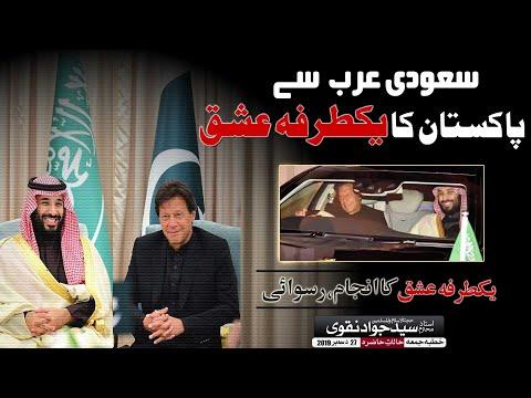 Pakistan, ka Saudi Arabia se yak tarha Ishq   Ustad e Mohtaram Syed Jawad Naqvi
