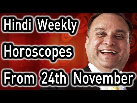 Weekly Horoscope From 24th November 2014 In Hindi | Prakash Astrologer