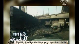 #هنا_العاصمة   حافظ سعيد: حملات دورية لرصد أية عمليات لاحراق كاوتش السيارات بمناطق رمسيس وغمرة