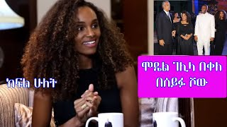 Gelila Bekele Interview at Seifu Show Part 2