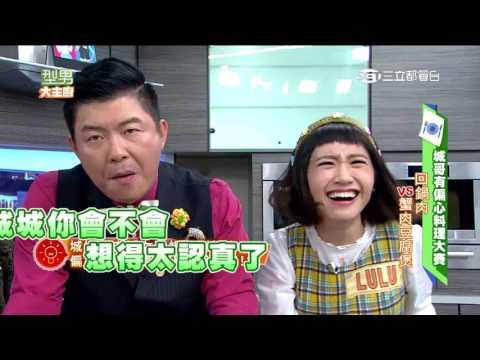 台綜-型男大主廚-20151209 城哥有偏心料理大賽!