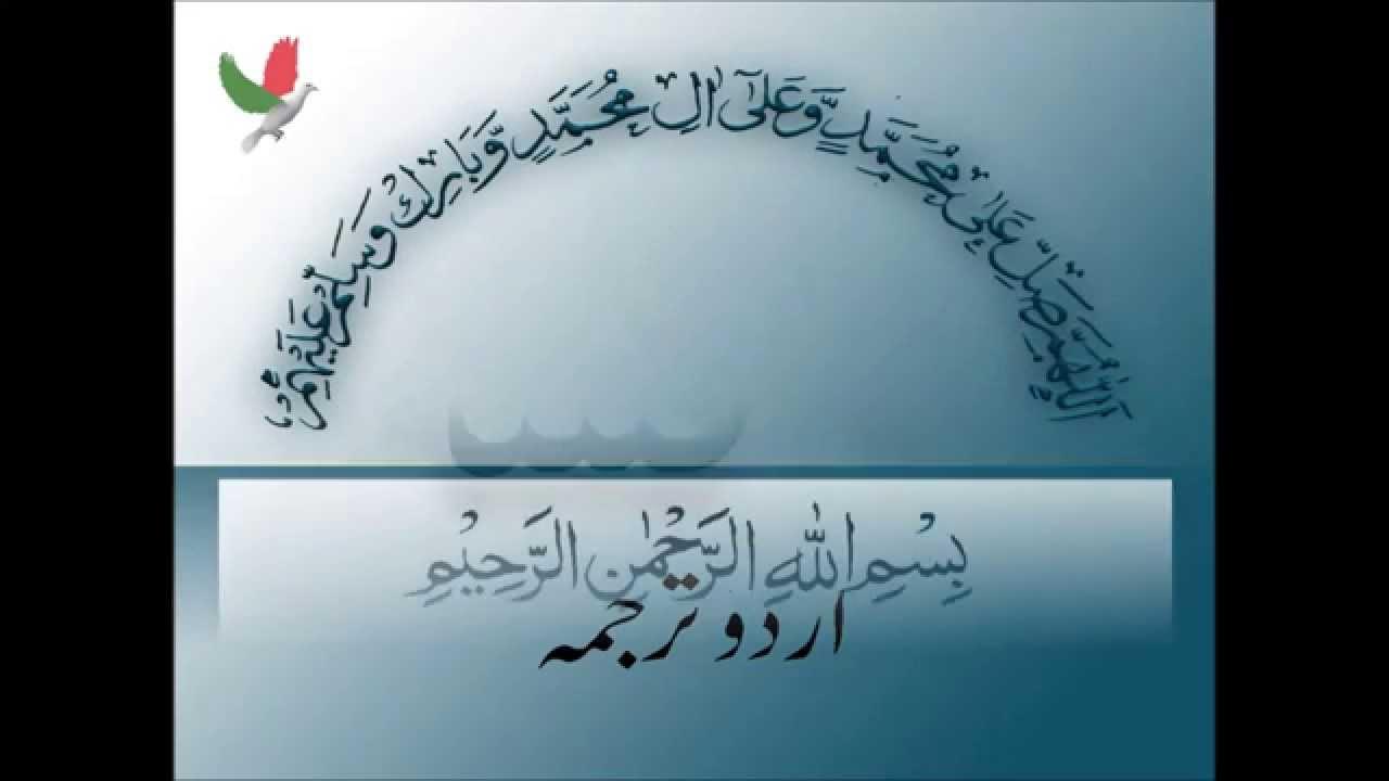 Hadees Urdu Translation Hadees-e-kisa Urdu
