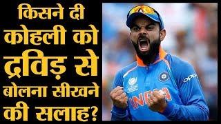 Virat Kohli ने क्या सोचकर ऐसी बेवकूफी वाली बात बोल दी? l The Lallantop