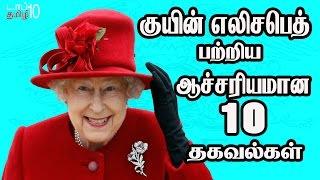 Queen Elizabeth TOP 10 TAMIL