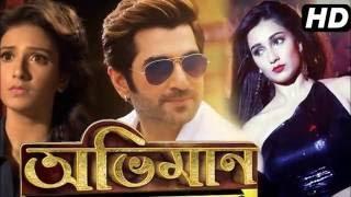 Abhimaan | 1st Official Trailer |  |Jeet | Subhashree Ganguly | Sayantika |