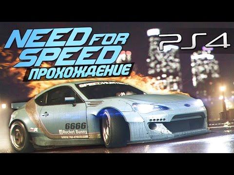 Need For Speed (NFS 2015) - Это просто шикарно! (Прохождение) #1