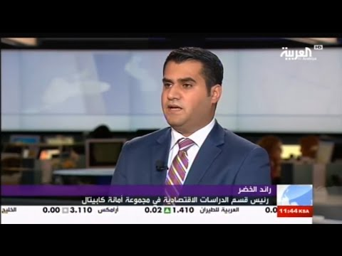 رئيس قسم الدراسات الاقتصادية في أمانة كابيتال للعربية الدولار سجل أكبر هبوط يومي له منذ يناير