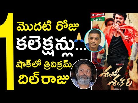 Shambho Shankara Movie 1st day Box Office Collections | Shakalaka Shankar |Karunya |Tollywood Nagar