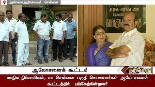 ஆர்கே நகர் தேர்தல் குறித்து திமுக ஆலோசனைக் கூட்டம்   DMK   RKNagarElection    MKStalin