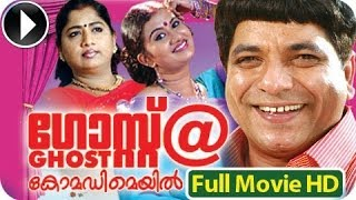 The Ghost - Ghost Comedy Mail || Malayalam Full Comedy Movie 2013 Official [HD]