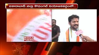 Face To Face With Congress Leader Revanth Reddy   Mahaa news