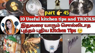 10 USEFUL KITCHEN TIPS AND TRICKS IN TAMIL||10 சமையலறை குறிப்புகள்| AMAZING TIPS AND IDEAS IN TAMIL