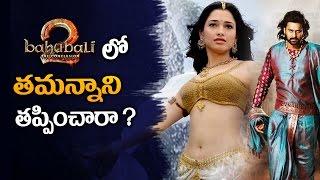బాహుబలి 2 లో తమన్నా ని తప్పించారా ? | baahubali 2 movie updates | #Baahubali2 |