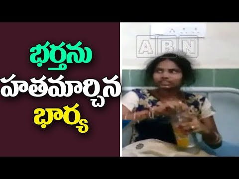 Wife Slays Husband With Lover Help In Vizianagaram district | ABN Telugu